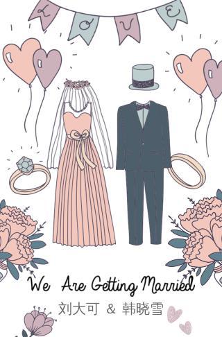 清新手绘婚礼邀请函结婚请柬浪漫卡通恋爱