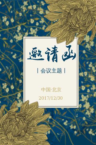 精致复古会议/活动/邀请函