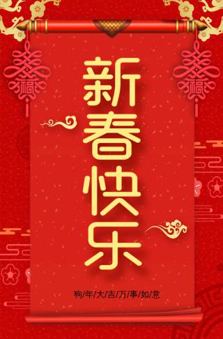 新春快乐春节贺卡