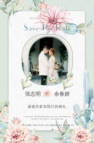 高端森系夏季清新婚礼邀请函结婚请柬