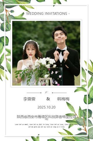绿色清新婚礼邀请函轻奢高端时尚邀请函结婚请帖