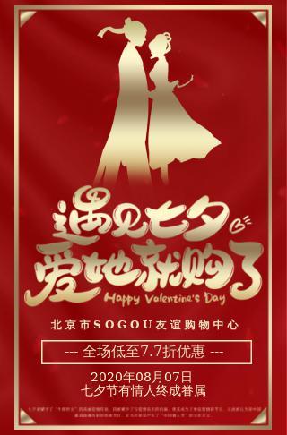 典美红色七夕节活动促销商场礼品促销