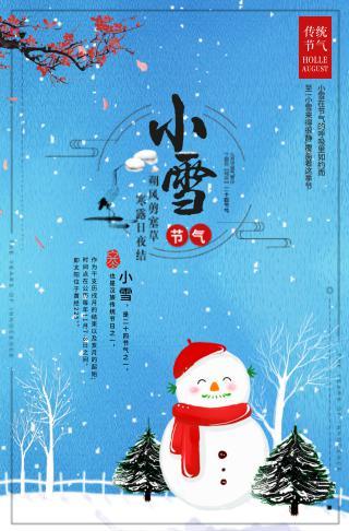 小雪传统节气企业公司形象宣传自媒体营销公益宣传