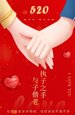 情人节唯美520表白祝福贺卡520告白相册