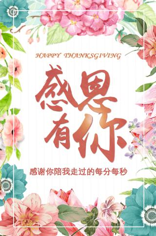 感恩节温馨优雅手绘花朵贺卡通模板