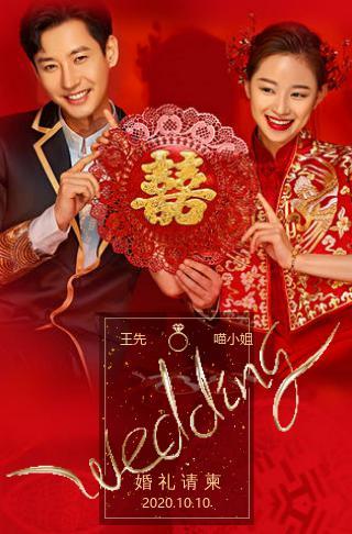 高端喜庆中国风红金婚礼邀请函典美结婚请柬