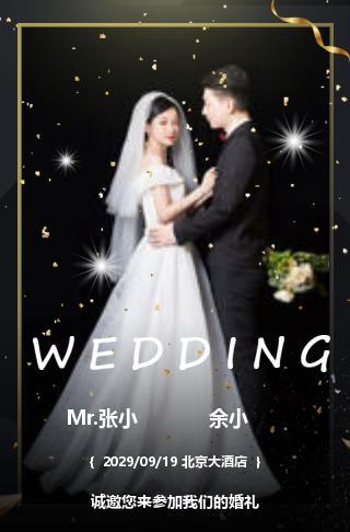 婚礼邀请函婚礼请柬高端唯美结婚婚礼请柬邀请函