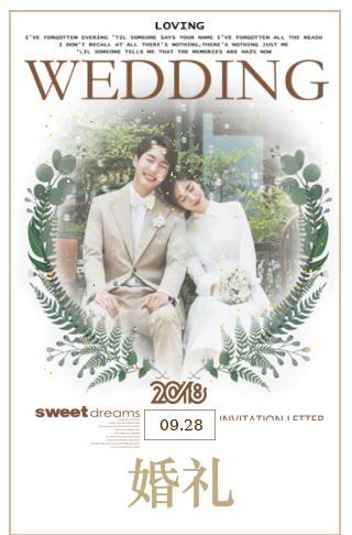 2020最新韩式婚礼邀请函清新婚宴请柬