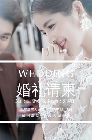 浪漫轻奢纯白韩式风格婚礼请柬
