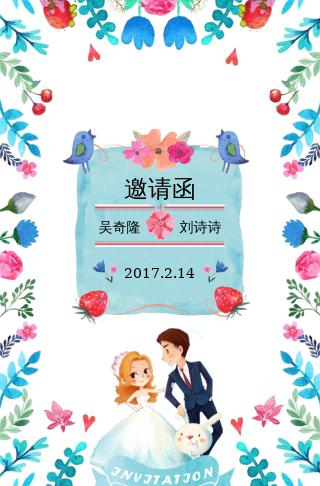 浪漫高雅森系婚礼邀请函小清新时尚结婚婚礼请柬邀请函
