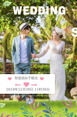 流行时尚婚礼邀请函清新文艺结婚请柬