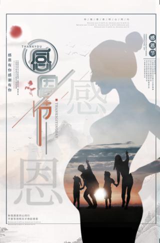 清新文艺感恩父母节日宣传简约邀请函