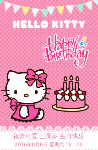 Hello Kitty生日/满月邀请函