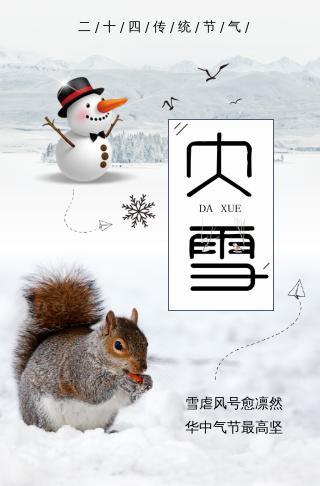二十四节气之大雪 冬季