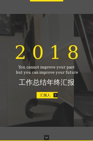 2016年终总结(黑黄撞色模板)