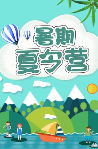 暑假夏令营招生暑假旅游卡通风