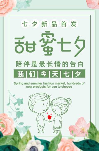小清新七夕节护肤品促销活动甜蜜七夕宣传