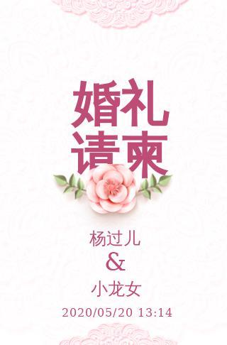 清新唯美时尚高端婚礼邀请函电子请柬