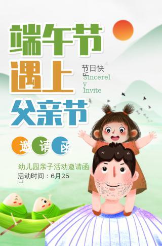 卡通可爱端午节遇上父亲节幼儿园亲子活动端午节邀请函
