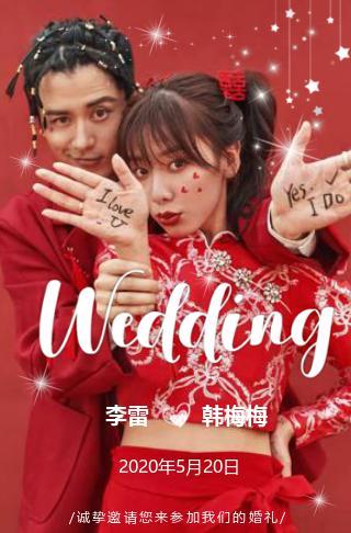 喜庆红色大气中式婚礼邀请函模板
