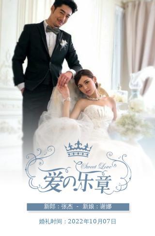 韩式婚礼请柬儿子结婚通用模版邀请函