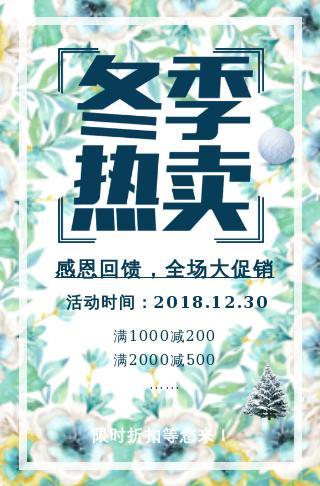 清新冬季热卖活动促销