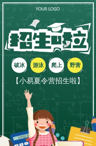 绿色清新夏令营培训教育招生创意模板