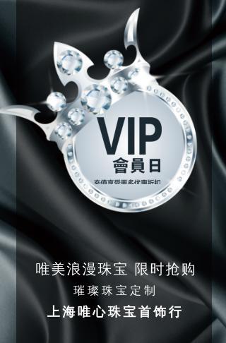 高端大气品质时尚珠宝会员日企业宣传