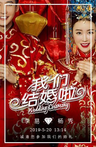 中国风汉式婚礼邀请函高端结婚请帖