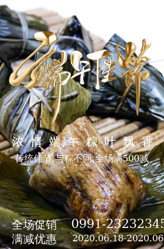 端午节促销通用端午佳节传统节日浓情端午粽叶飘香通用模板