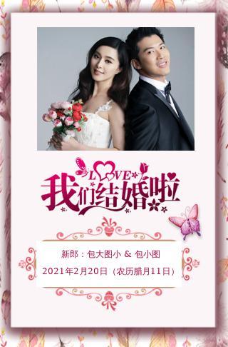 浪漫花朵背景结婚邀请函电子请帖模板