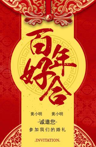中国红百年好合婚礼结婚邀请函中国风宴会邀请函