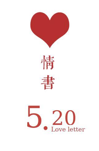 520情书恋爱表白/小清新情侣相册/求婚相册/纪念日记