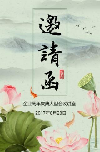 古典中国风邀请函 企业会议论坛请柬