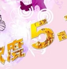 电子劳动节节日祝福语的范文