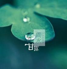 雨水节气的气候特征