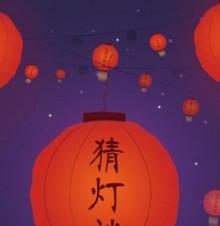 你知道,元宵节是中国情人节吗?