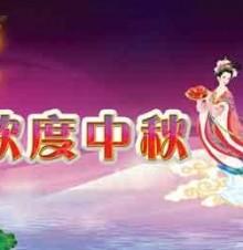 如何策划中秋节日活动方案呢?