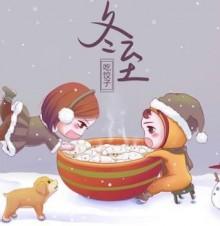 冬至的传统饮食