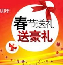 春节促销活动广告语