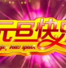 新年节日祝福 元旦祝福语范文