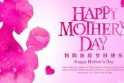 如何写温馨的母亲节短信祝福贺卡?