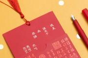 中式喜帖怎么写  20句超适合中式请柬的古风文案