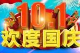 十一国庆节,有哪些节日活动?