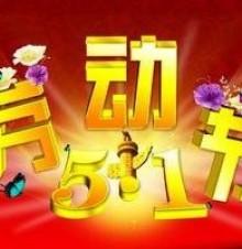 怎么写温馨搞笑范的劳动节节日祝福语?