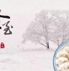 冬至吃饺子的故事