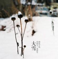 二十四节气之大雪养生