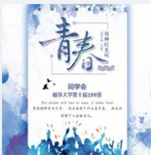 同学聚会音乐相册寄语范文