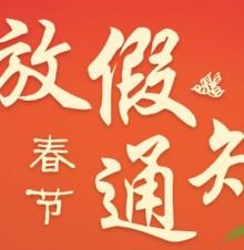 喜帖吧2019年春节放假通知