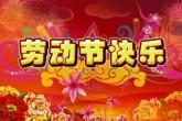 劳动节搞笑节日祝福语的范文